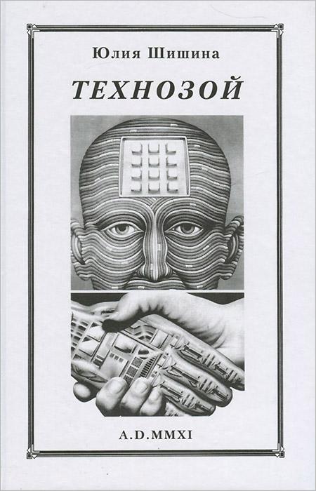 Технозой