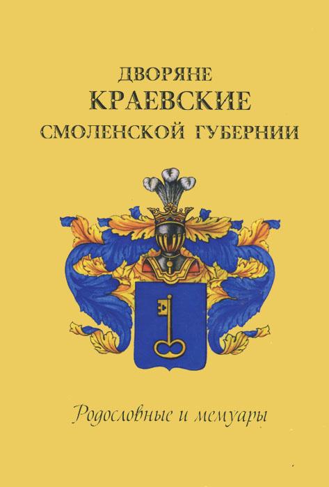 Дворяне Краевские Смоленской губернии. Родословные и мемуары