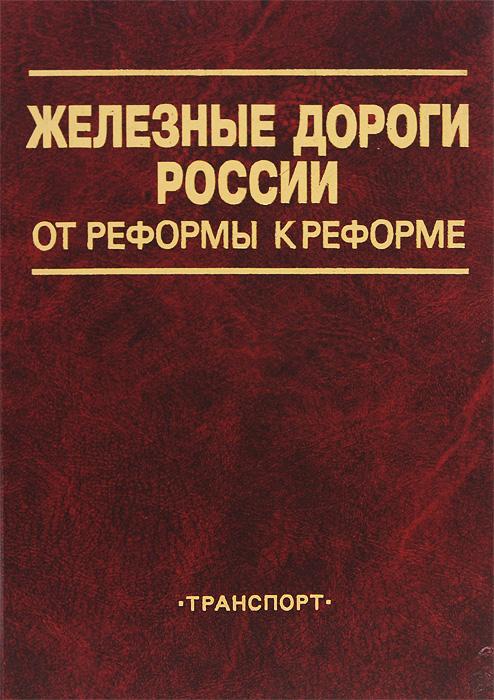 Железные дороги России. От реформы к реформе