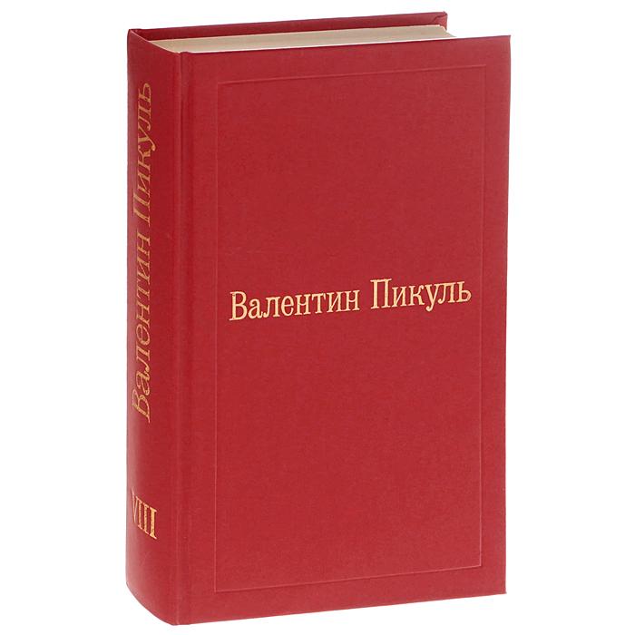 Валентин Пикуль. Избранные произведения в 12 томах. Том 8. Честь имею