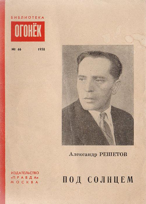 Александр Решетов Под солнцем. Стихи разных лет