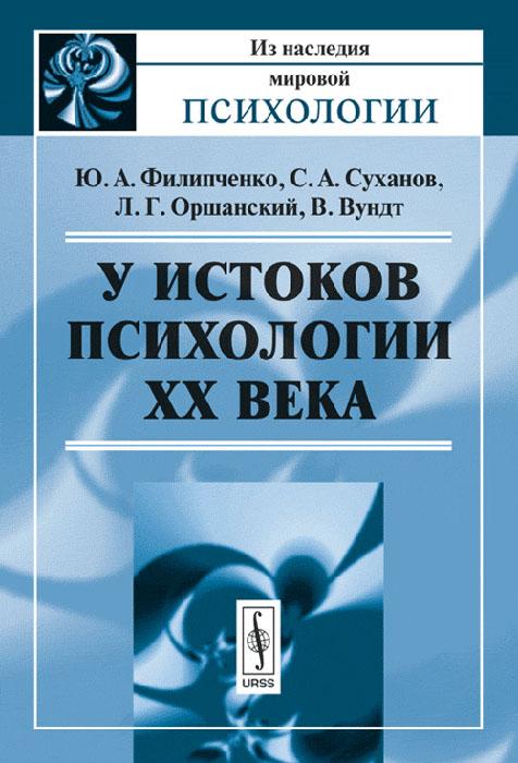 У истоков психологии ХХ века ( 978-5-484-01359-3 )