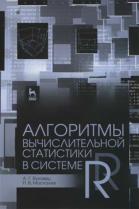 Алгоритмы вычислительной статистики в системе R. Учебное пособие12296407Допущено УМО по образованию в области прикладной информатики в качестве учебного пособия для студентов вузов, обучающихся по направлению Прикладная информатика В учебном пособии в краткой форме излагается теоретический материал и приводятся примеры решения практических задач по разделам: линейная алгебра, теория вероятностей, методы оценивания и проверки гипотез, метод главных компонент, регрессионный и кластерный анализ с применением свободной системы статистической обработки данных и программирования R. В приложениях к настоящему пособию содержатся сведения по установке и использованию системы R, а также листинги программ, которые могут быть использованы в учебном процессе. Учебное пособие предназначено для студентов, обучающихся по направлению Прикладная информатика, программа которых предусматривает изучение современных средств и методов вычислительной статистики.