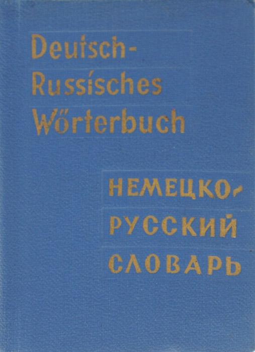 Deutsch-Russisches Worterbuch / Карманный немецко-русский словарь (миниатюрное издание)