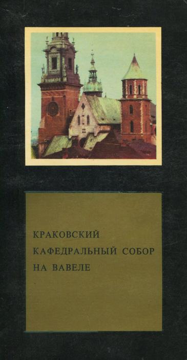 Краковский кафедральный собор на Вавеле