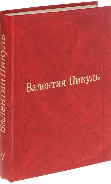 Валентин Пикуль. Собрание сочинений. В 12 томах. Том 5. Каторга