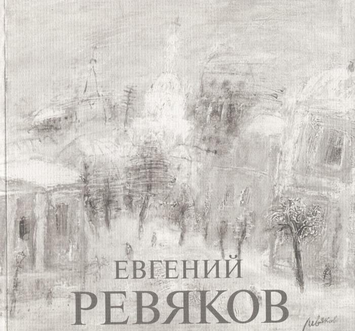 Евгений Ревяков. Живопись
