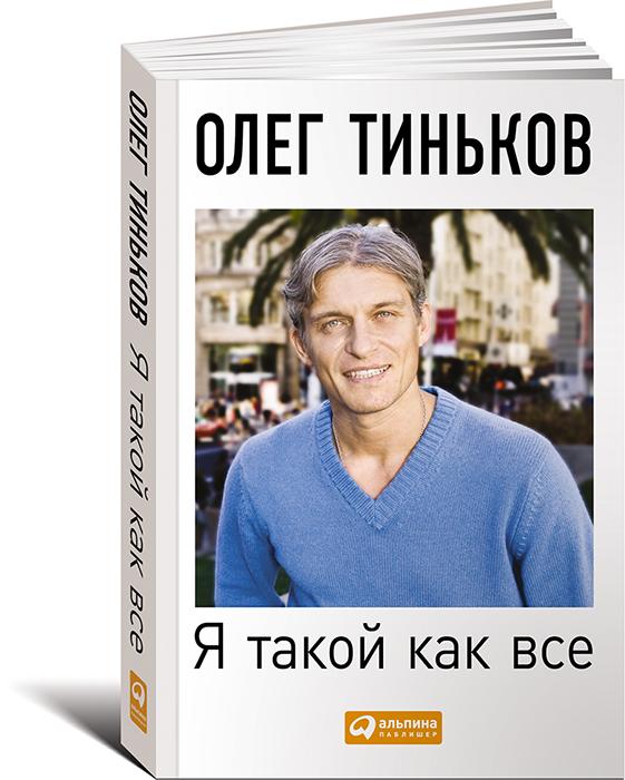 Книга Я такой как все