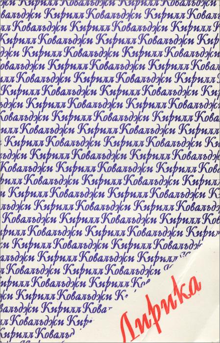 К. В. Ковальджи. Книга лирики