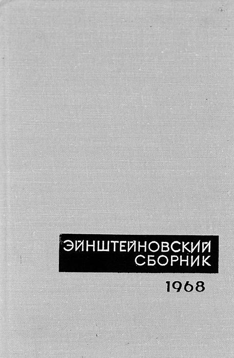 �������������� ������� 1968