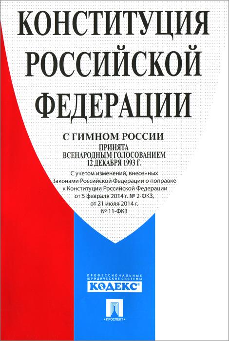 Конституция Российской Федерации (с гимном России) ( 978-5-392-17916-9 )
