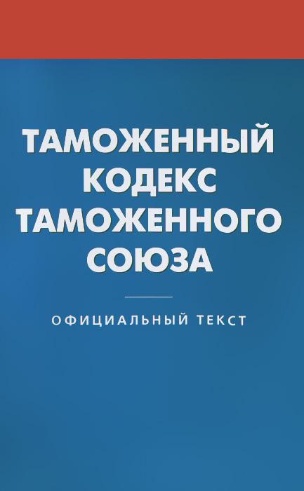 Таможенный кодекс таможенного союза ( 978-5-370-03562-3 )