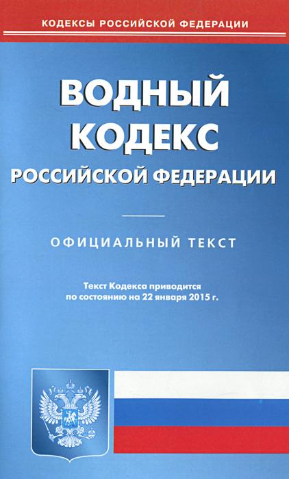 Водный кодекс Российской Федерации ( 978-5-370-03567-8 )
