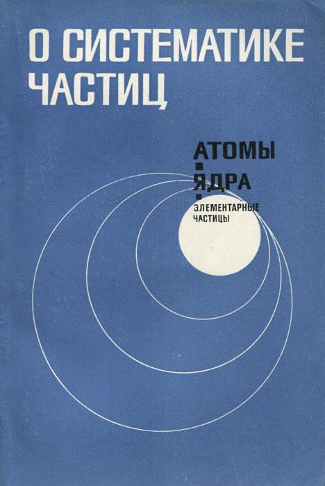 О систематике частиц. Атомы. Ядра. Элементарные частицы