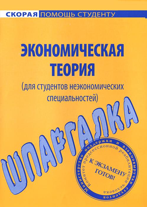 Шпаргалка по экономической теории для студентов неэкономических специальностей ( 978-5-409-00683-9 )