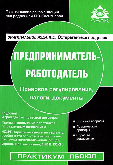 Предприниматель-работодатель ( 978-5-9748-0452-6 )