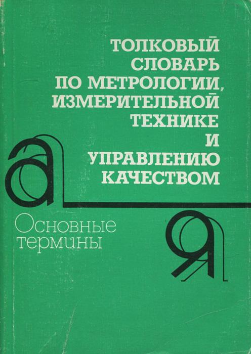 Толковый словарь по метрологии, измерительной технике и управлению качеством. Основные термины