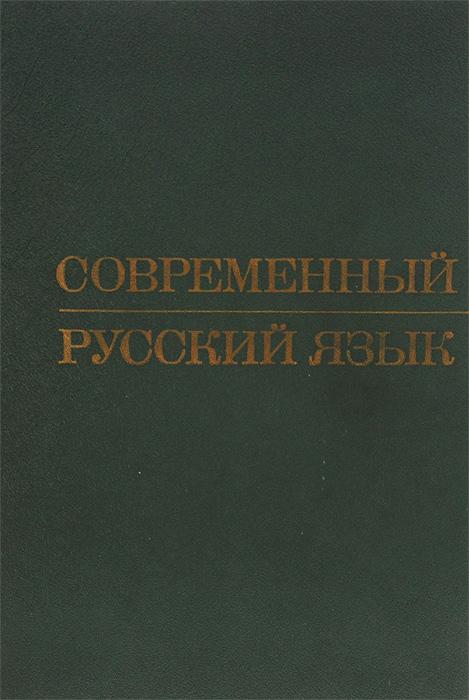 Современный русский язык. Учебное пособие
