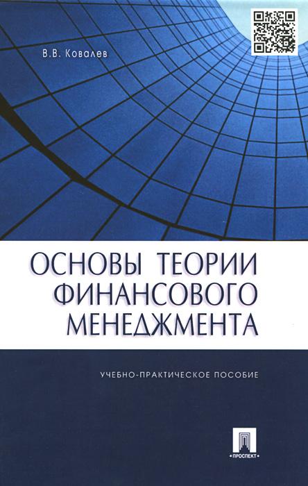 Основы теории финансового менеджмента.Уч.-практ.пос.-М.:Проспект,2015.