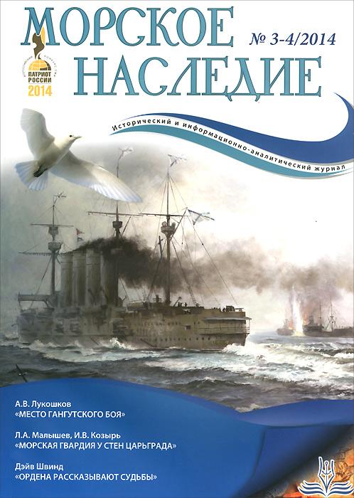 Морское Наследие, №3-4, 2014