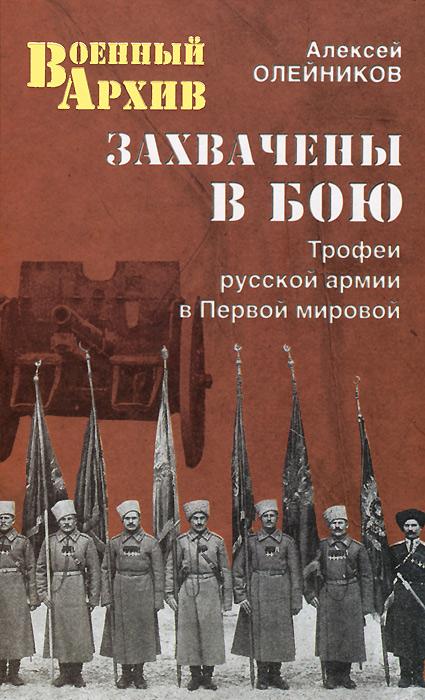 Захвачены в бою. Трофеи русской армии в Первой мировой ( 978-5-4444-1676-1 )