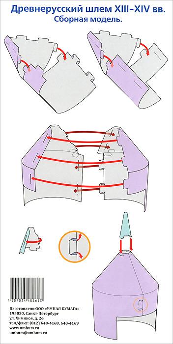 Шлем богатыря своими руками из картона выкройка