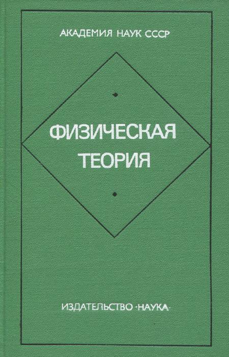 Физическая теория (философско-методологический анализ)