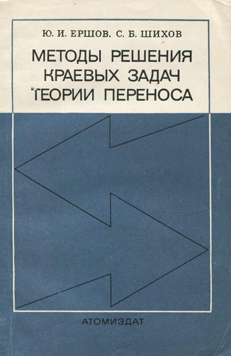 Методы решения краевых задач теории переноса