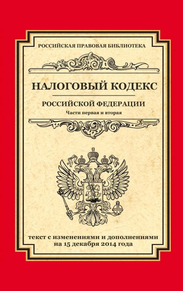 Налоговый кодекс Российской Федерации. Части 1 и 2 ( 978-5-699-78570-4 )