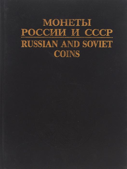 Монеты России и СССР. Каталог / Russian and Soviet Coins: Catalog