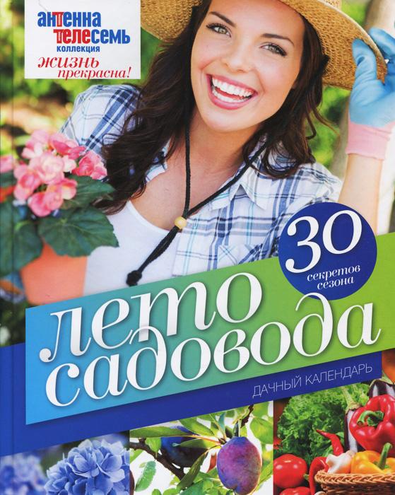 Лето садовода. Дачный календарь