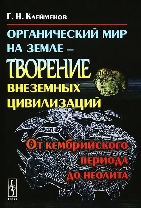 Органический мир на Земле - творение внеземных цивилизаций. От кембрийского периода до неолита