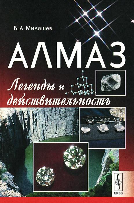 Алмаз. Легенды и действительность ( 978-5-382-01591-0 )