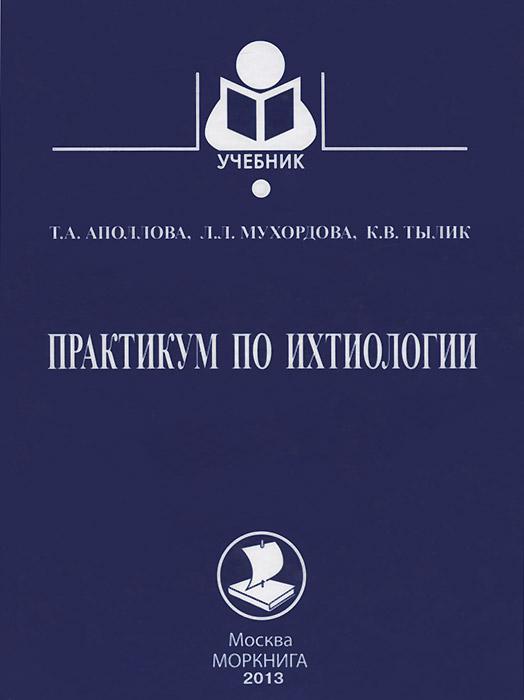Практикум по ихтиологии. Учебное пособие ( 978-5-030033-25-9 )