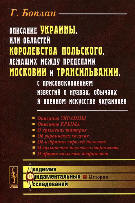 Описание Украины, или Областей Королевства Польского, лежащих между пределами Московии и Трансильвании, с присовокуплением известий о нравах, обычаях и военном искусстве украинцев