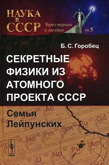 Секретные физики из Атомного проекта СССР. Семья Лейпунских