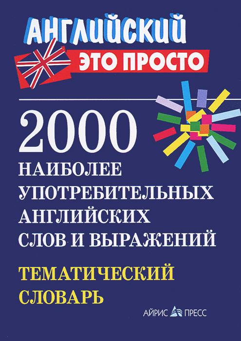 2000 наиболее употребительных английских слов и выражений. Тематический словарь ( 978-5-8112-6225-0 )