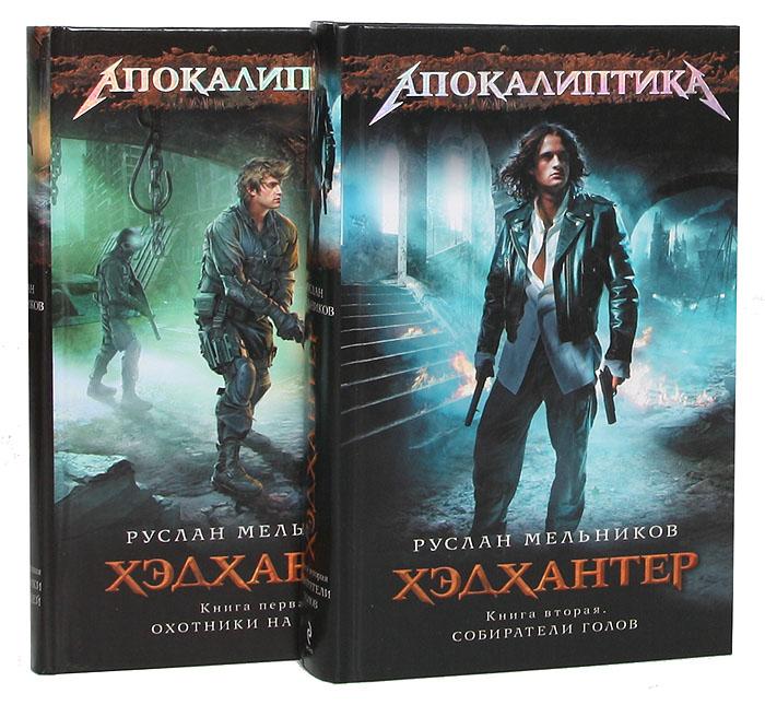 Хэдхантер (комплект из 2 книг)