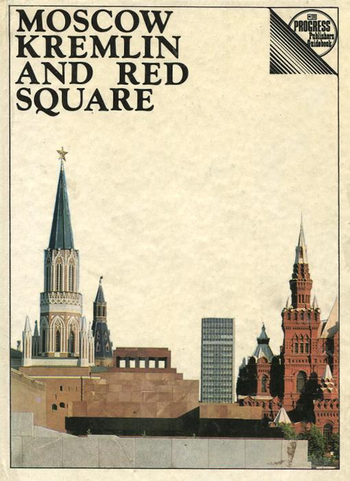 Moscow Kremlin and Red Square: A Guide. Ирина Родимцева, Ася Романенко, Евгения Смирнова