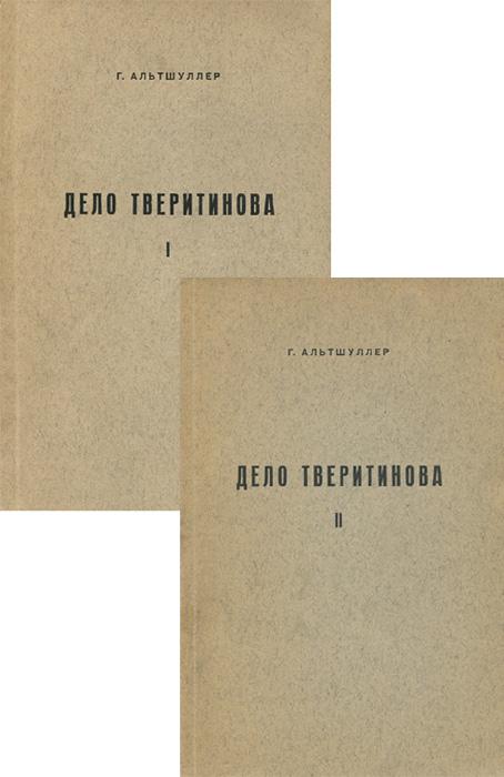 Дело Тверитинова (комплект из 2 книг)