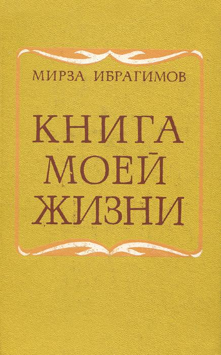 Книга моей жизни