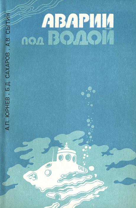 Аварии под водой