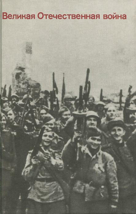 Великая Отечественная война. Вопросы и ответы