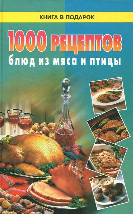 1000 рецептов блюд из мяса и птицы