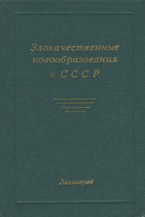 Злокачественные новообразования в СССР