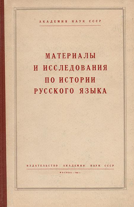 Материалы и исследования по истории русского языка