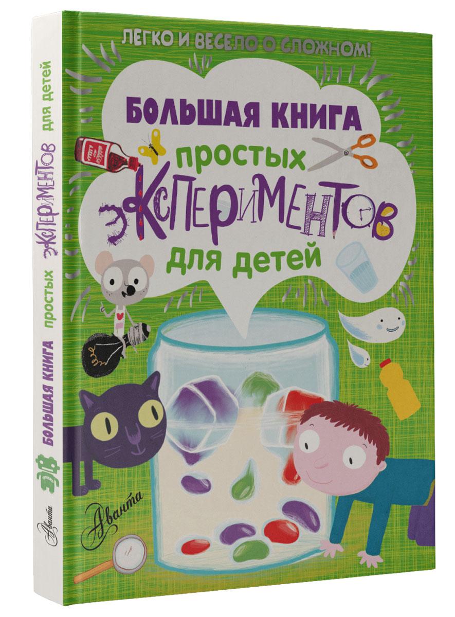 Большая книга простых экспериментов для детей12296407В книге с яркими и необычными иллюстрациями собраны опыты, очень простые, весёлые, но необычайно познавательные. Их можно делать ребенку самостоятельно, а также вместе с родителями или друзьями. Почувствуй себя животным, вызови дождь, подними в море шторм, пусти по волнам айсберги, сделай конфеты по собственному рецепту или просто устрой праздничный обед с друзьями в темноте - с этой книгой для тебя нет ничего невозможного! Самое главное - поставив эти простые и смешные опыты, ты не просто повеселишься, но многому научишься и приобретёшь новые знания!
