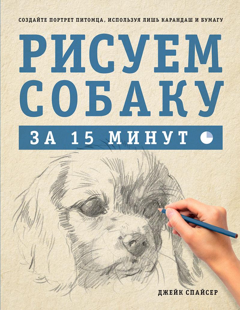Рисуем собаку за 15 минут