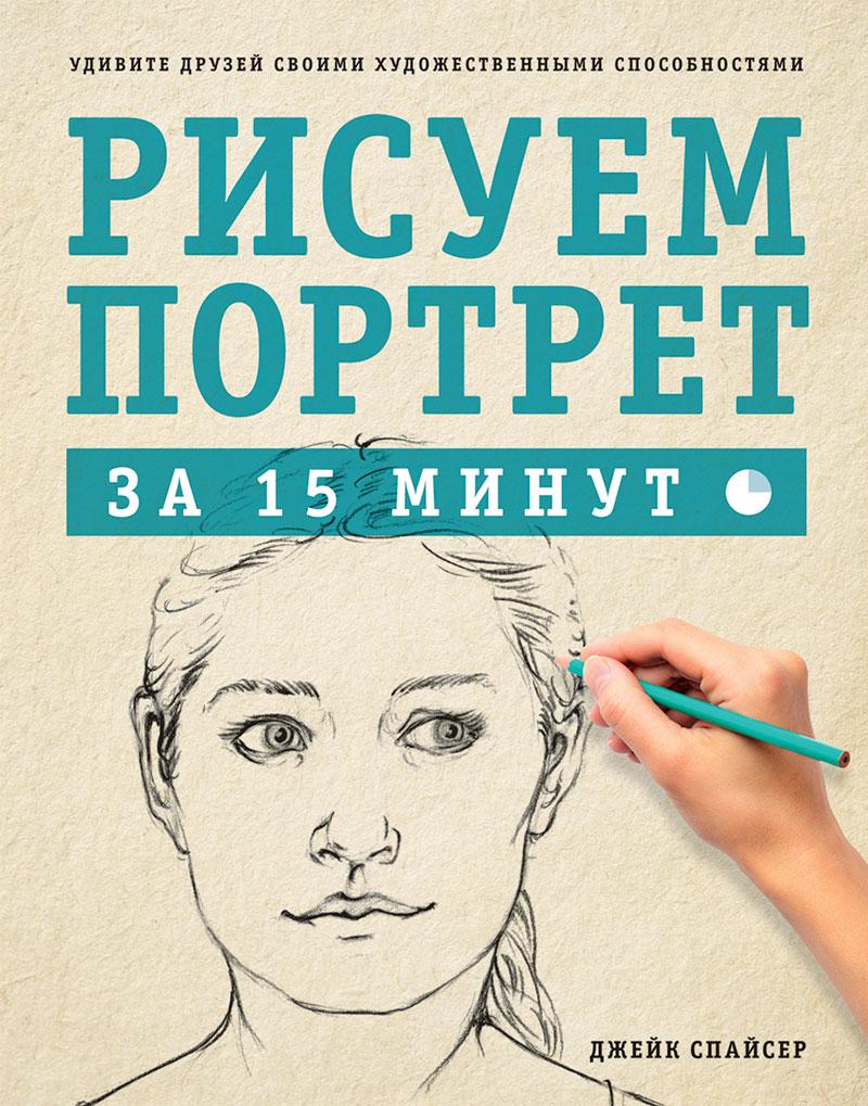 Рисуем портрет за 15 минут