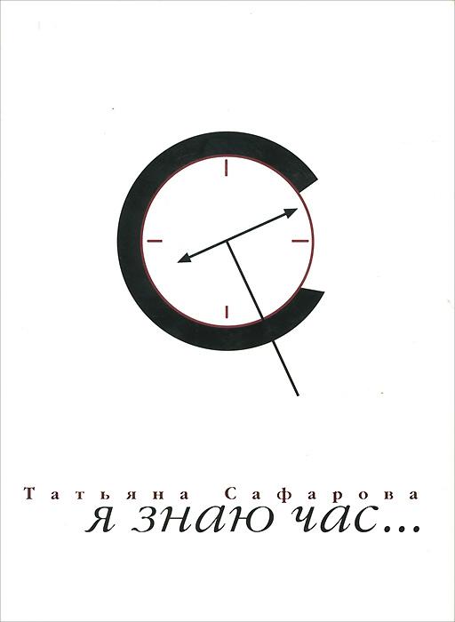Я знаю час...
